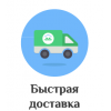 Изменение условий доставки по Москве